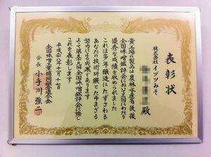 優秀技術者表彰の表彰状