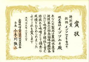 第60回味噌鑑評会特別賞の表彰状