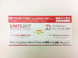 スーパーマーケットトレードショー2017のパンフレット